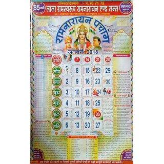 Lala Ramswaroop Ramnarayan Sons Lala Ramswaroop Ramnarayan ...