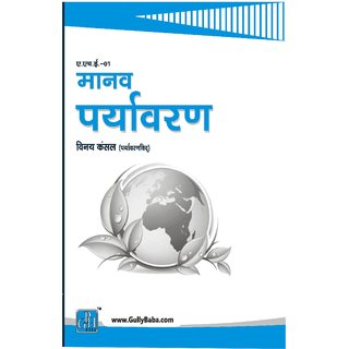 AHE1 Human Environment (IGNOU Help book for  AHE-1  in Hindi Medium)