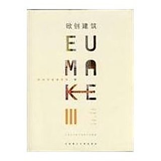 European Record Architecture - Europe'S Top Architects - (Set Of Three)(Chinese Edition)