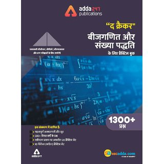 The Cracker Practice Book for Algebra and Number System Hindi Medium by Adda247 Publications