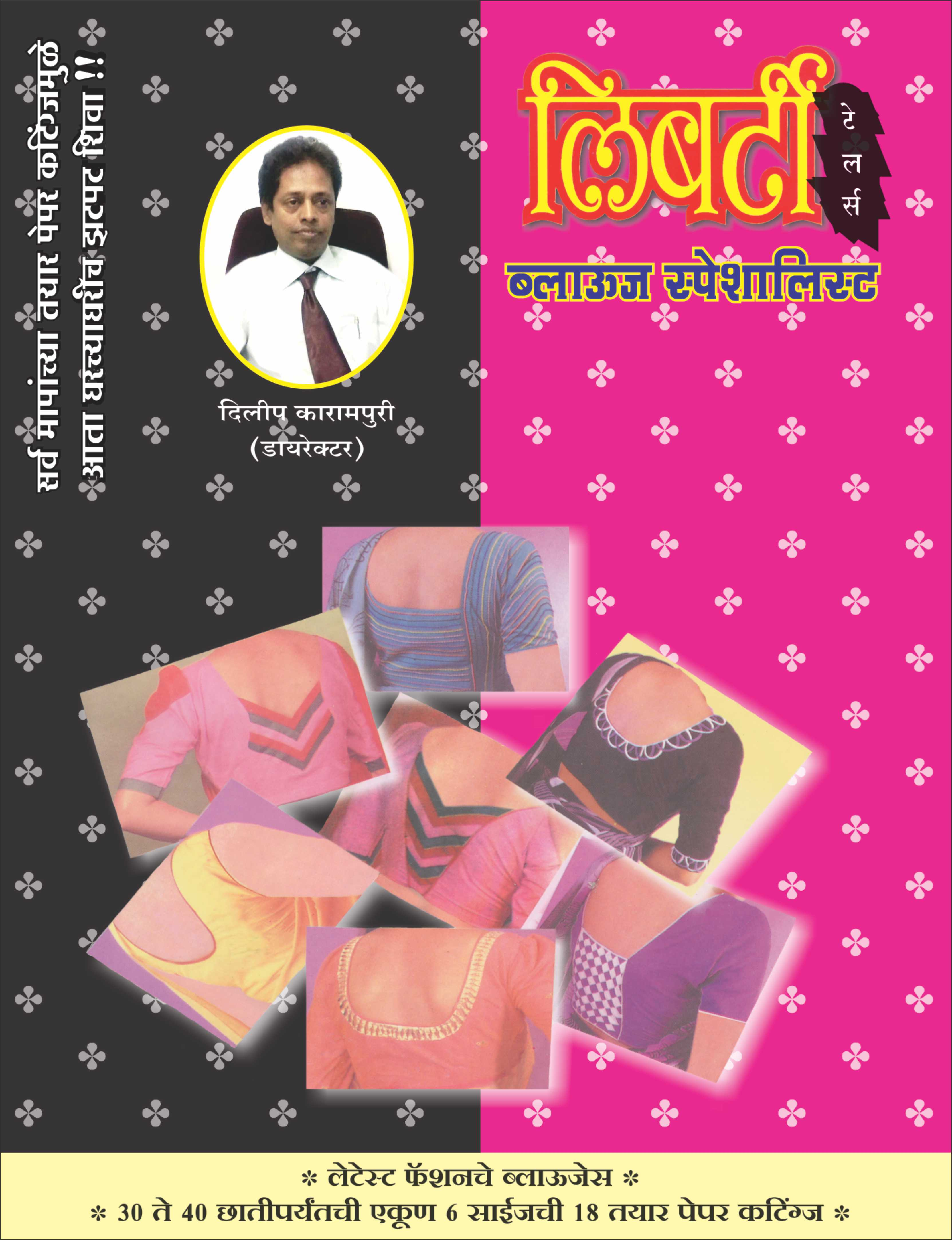 Blouse Cutting Step By Step In Marathi