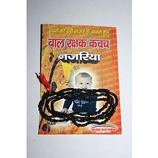 Bal Raksha Kawach - For Protection Of Children From Evil Eye