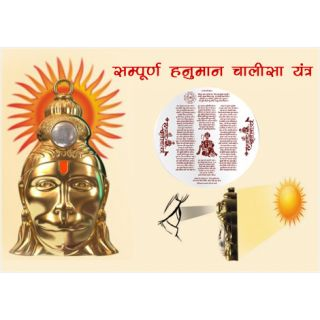 Hanuman Chalisa Yantra with free gold plated chain