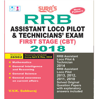 RRB Assistant Loco Pilot  Technicians Exam Book English Medium