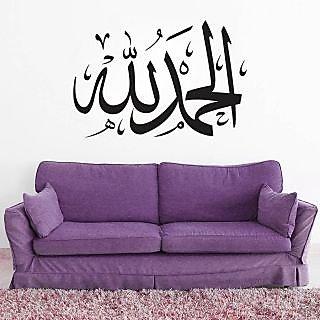 Alhamdulillah Islamic Wall Sticker AH002S (Black)