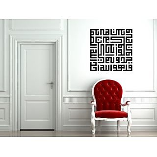 Ikhlas Islamic Wall Sticker IK002S (Black)