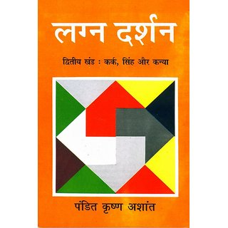 Lagn Darshan Part-II : Kark, Simh Aur Kanya