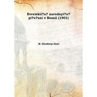 Evreiskii?a? narodnyi?a? pi?e?sni v Rossii (1901) 1901