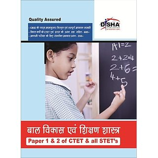 Child Development  Pedagogy for CTET  STET (Paper 1  2) Hindi 2nd Edition