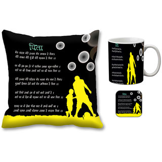meSleep Pita Dad Cushion Cover, Mug and Coaster Combo