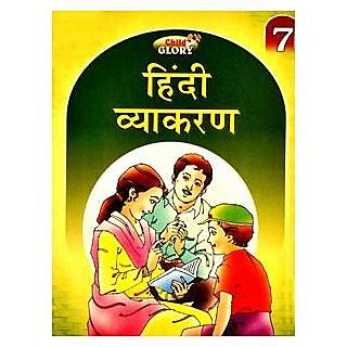 Hindi Grammar,7Th Class,Vikas Books (Class - VII )