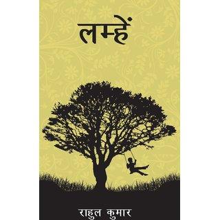 Lamhein (Hindi)