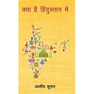 Kya Hai Hindustan Mein