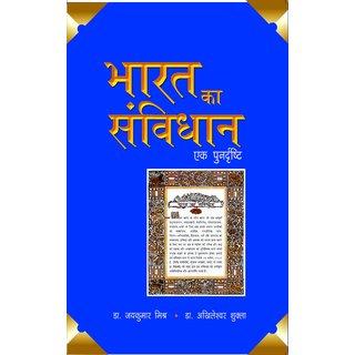 Bharat Ka Sanvidhaan- Ek Punardrishti