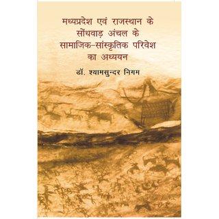 Madhya Pradesh Evam Rajasthan Ke Sondhvaadh Anchal Ke Samaajik-Saanskritik Parivesh Ka Adhyayan