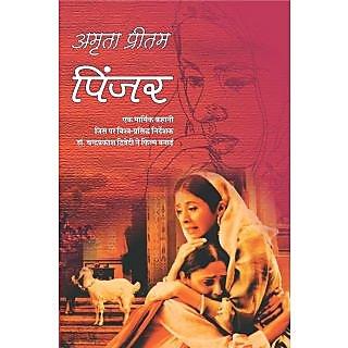 Pinjar (Hindi)