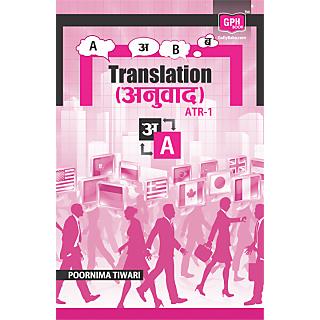 ATR1 Translation (IGNOU Help book for ATR -1  in English Medium)