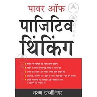 Power Of Positive Thinking Hindi (PB