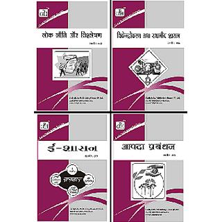 IGNOU MA Public Administration 2 Year Help Books Combo(MPA15,MPA16,MPA17,MPA18)