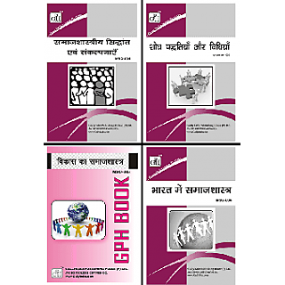IGNOU MA Sociology First Year Help Books Combo(MSO1, MSO2, MSO3, MSO4) Hindi