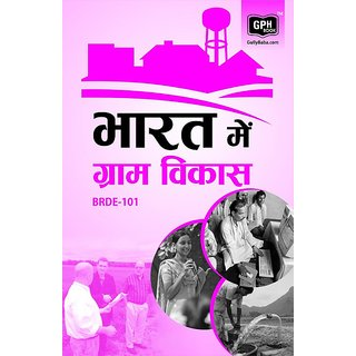 BRDE101 Rural Development in India(IGNOU Help book for BRDE-101 in Hindi Medium)