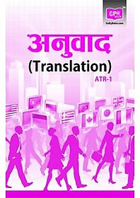 ATR1 Translation ( Ignou help book ATR-1 in Hindi Medium)