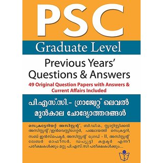 Kerala PSC Graduate Level Previous year Question and Answers Exam Book