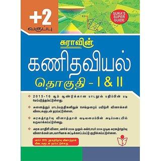 Buy 12th Standard Guide Mathematics Tamil Medium Tamilnadu State