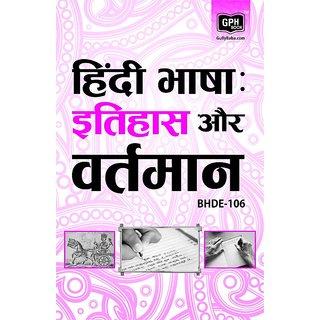 BHDE106 Hindi Bhasha Etihas aur Vartman ( Ignou help book for BHDE-106 in Hindi)