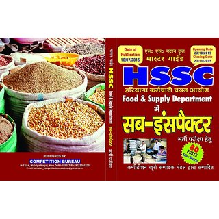 HSSC Food  Supply Department In Sub-Inspector Recruitment Test