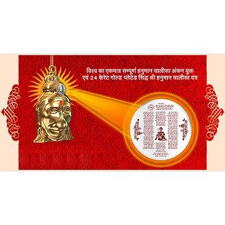 Divya Original Hanuman Chalisa Yantra Shri Hanuman Chalisa Yantra Hanuman Chalisa
