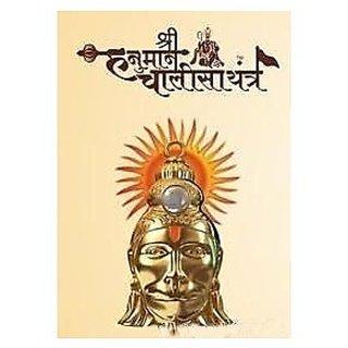 Raashi Original Hanuman Chalisa Yantra Shri Hanuman Chalisa Yantra Hanuman Chalisa