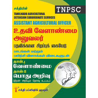 TNPSC-ASSISTANT AGRICULTURAL OFFICER (AGRICULTURE  GK)EXAM BOOK IN TAMIL