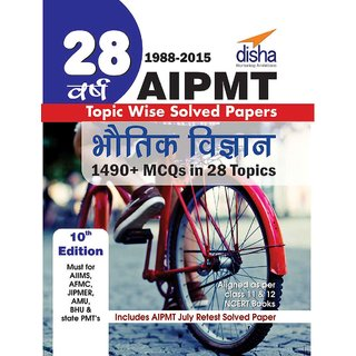 28 Years CBSE-AIPMT Topic wise Solved Papers Physics (1988 - 2015) Hindi 10th Ed