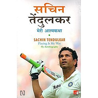 Sachin Tendulkar: Meri Atmakatha / Sachin Tendulkar:Playing it My Way - MyAutobiography By Sachin Tendulakar (English & paperback)