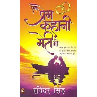 Ek Prem Kahani Meri Bhi By Ravinder Singh (Hindi  Paperback)