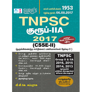 TNPSC Group 2A (IIA) Exam Study Material Book in Tamil
