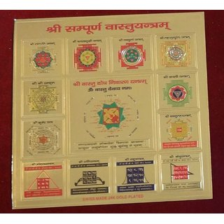 Shree Sampurna Vastu Yantra on Foil Paper