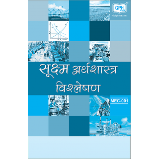MEC-001 Microeconomic Analysis (IGNOU Help book for MEC-001 in Hindi Medium)