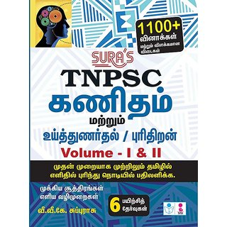 Tnpsc Exams Mathematics Mental Aptitude Test Study Material Book In Tamil