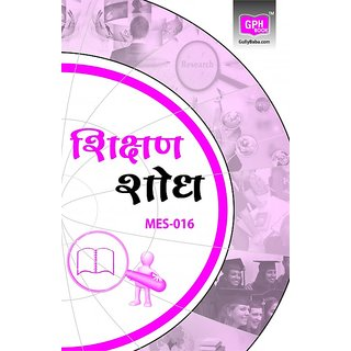 MES16 Educational Research(IGNOU Help book for MES-016  in Hindi Medium)