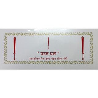 Param Dharm (Dharm Granth - Spritual Book)