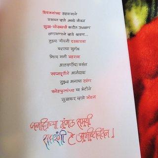 (Handicraft Cards) Handwritten and handmade Birthday card in Marathi