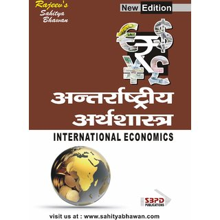 International Economics (Latest Edition)