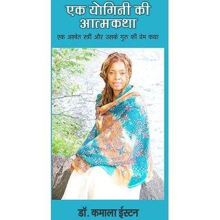 Autobiography of a Yogini A Black Womans Love Affair with her Guru (Hindi)