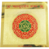 Maha Sudarshan Yantra 6x6 With Free Five Mukhi Rudraksha