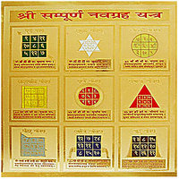 Sampurna Navgrah Yantra With Free Five Mukhi Rudraksha
