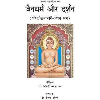 Jain Dharma Aur Darshan