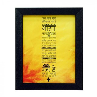Clean Planet Inspirational Song Jana Gana Mana 7x9 Framed Art Print