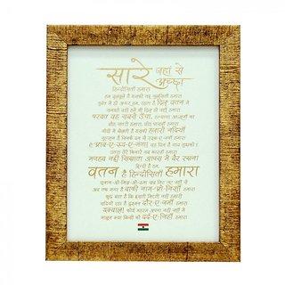 Clean Planet Inspirational Song Sare Jahaan Se Achha 7x9 Framed Art Print